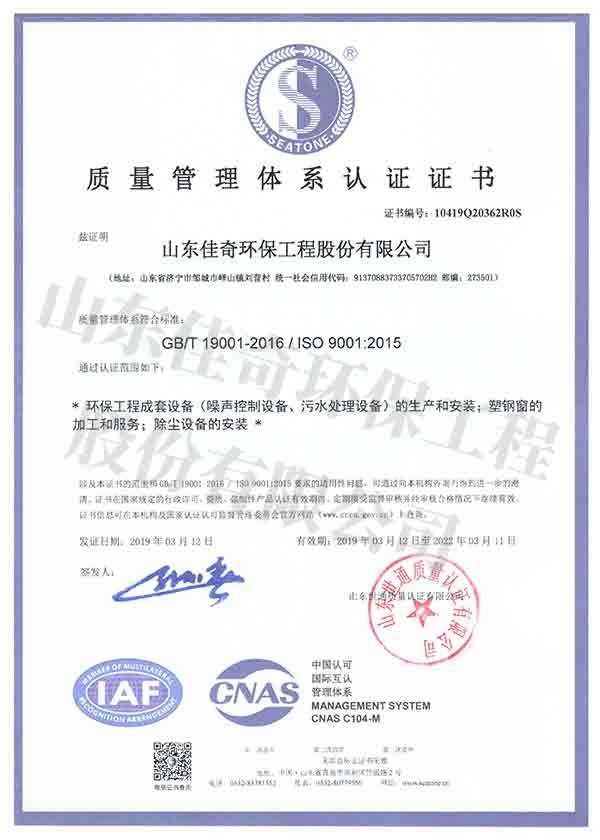 质量管理体系认证证书中文