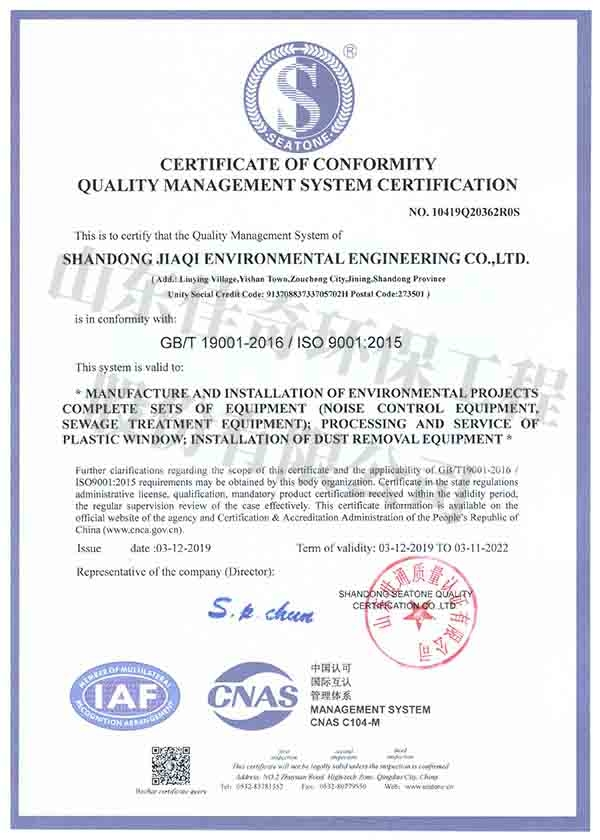 质量管理体系认证证书英文