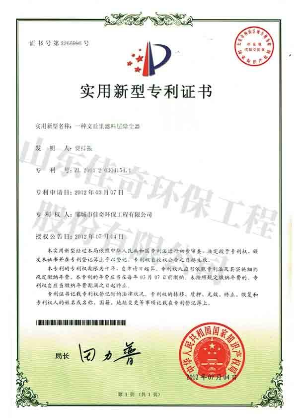 专利资质证书