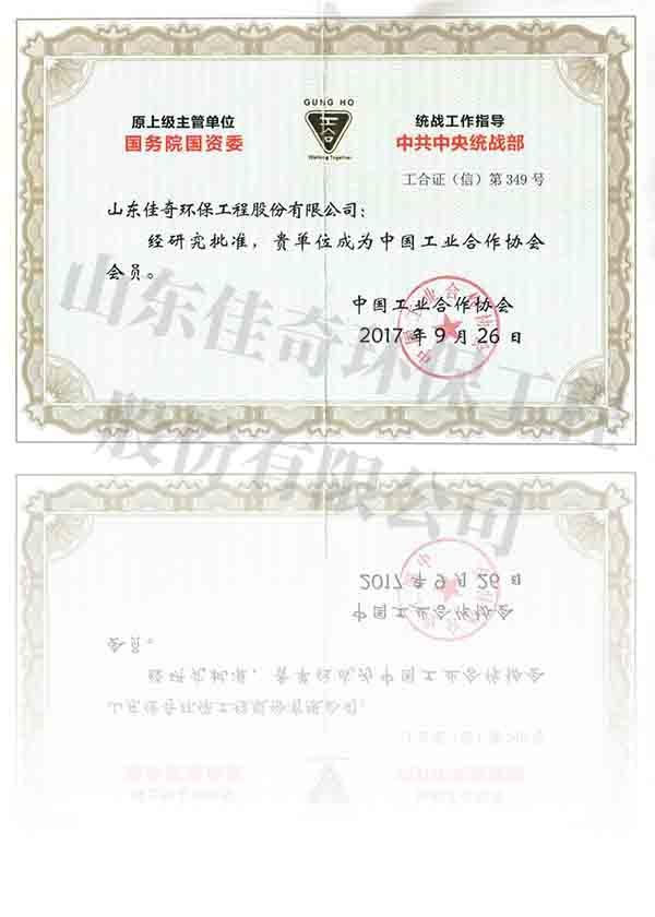 会员资质证书